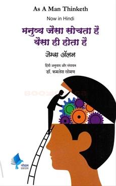 Manushya Jaisa Sochta jai Vaisa Hi Hota Hai