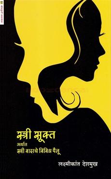 Stri Sukta Arthat Stri Vadache Vividh Pailu