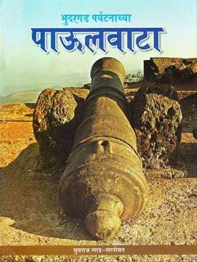 Bhudargad Paryatanachya Paulwata