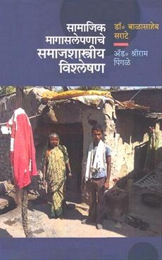 Samajik Magaslepanache Samajshastriy Vishleshan