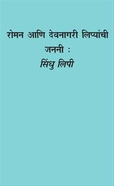 Roman Ani Devnagari Lipyanchi Janani Sindhu Lipi