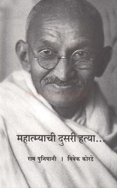 Mahatmyachi Doosari Hatya