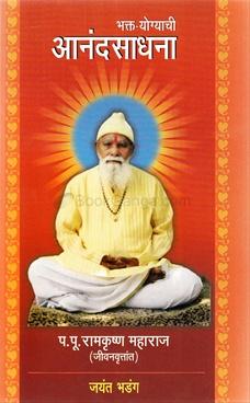 Bhakt Yogyachi Anandsadhana