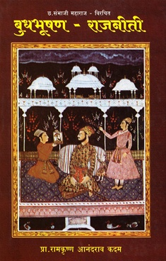 Budhabhushan Rajaniti