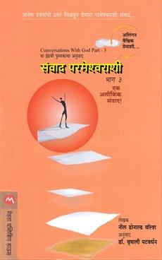 Sanvad parmeshwarashi part-3