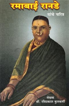 Ramabai Ranade Yanche Charitra