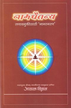 Namchaitanya