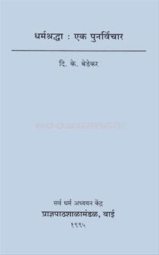 DharmaShraddha Ek Punarvichar