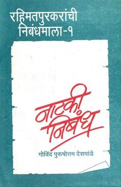 Nataki Nibandh