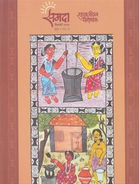 Samada Diwali 2020