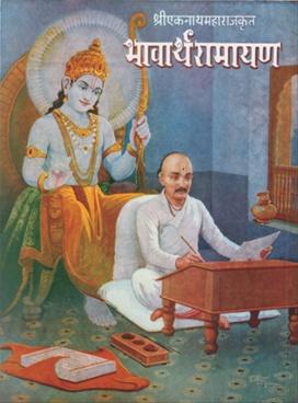 Shrieknathmaharajkrut Bhavarth Ramayan Bhag 1,2
