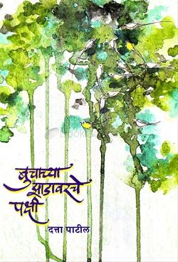 Buchachya Zadavarche Pakshi