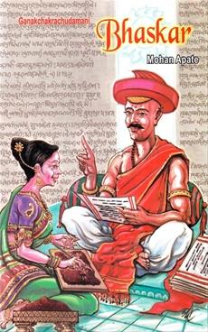 Ganakchakrachudamani Bhaskar ( English )
