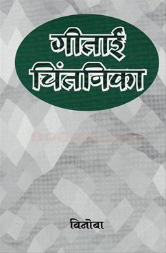 Geetai Chintanika