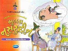 Mulla Nasruddin Bhag 4 (Gujarati)