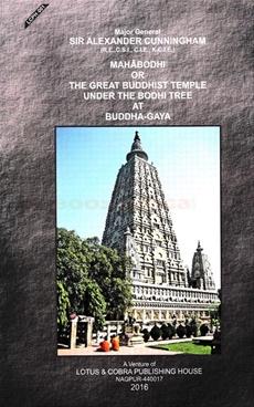 Mahabodhi Or The Great Buddhist Temple Under The Bodhi Tree At Buddha Gaya