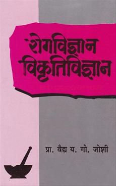 Rogavidnyan Vikruti Vidnyan