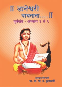 Dnyaneshwari Vachtana (Purvakhand)