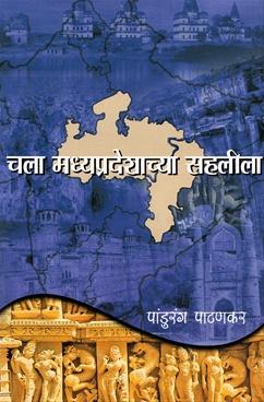 Chala Madhyapradeshachya Sahalila