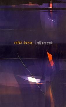 Manachiye Andharacha