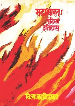 Mahabharat : Pahila Itihaas