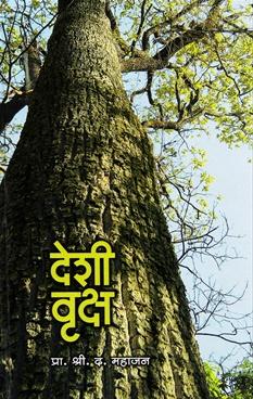 Deshi Vruksha Aple Vruksha Bhag 2