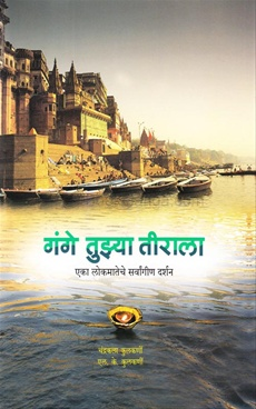 Gange Tujhya Tirala