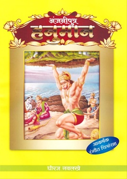 Anjaniputra Hanuman