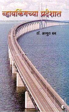 Vhaykingchya Pradeshat
