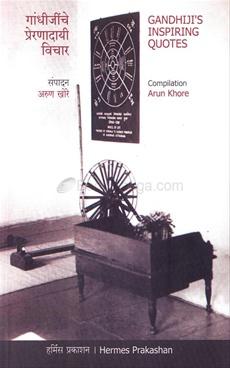 Gandhijinche Preranadayi Vichar