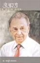 जेआरडी : एक चतुरस्त्र माणूस