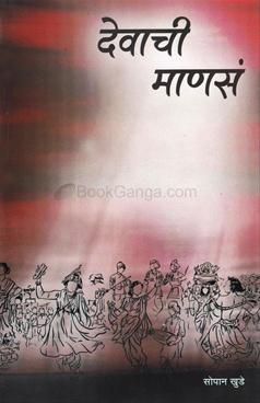 Devachi Manasa