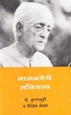 Manvteche Bhavitavy