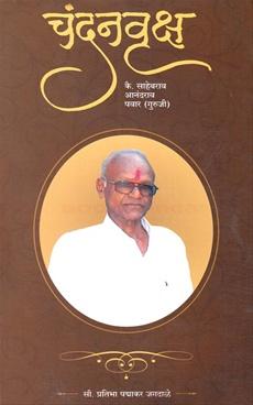 Chandanvruksh