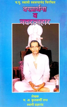 Varaprarthana Va Navaratnahar