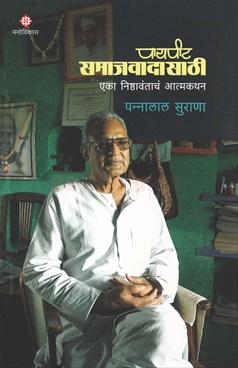 Paypit Samajvadasathi