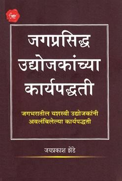 Jagprasiddha Udyojakanchya Karyapaddhati