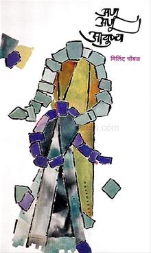 Anu Anu Aayushya