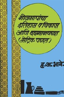 Mojmapancha Itihas V Vikas Ani Dashman Paddhat (Metrik Padhat)
