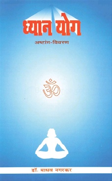 Dhyanyog ( Marathi )