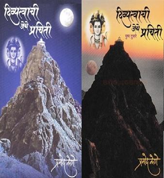 Divyatvachi Jethe Prachiti Bhag 1 V 2