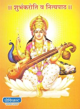 Shubhamkaroti Va Nityapath