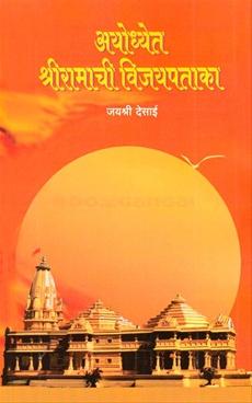 Ayodhyet Shri Ramachi Vijayapataka