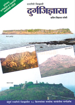 Ratnagiri Jilhyachi Durgajidnyasa