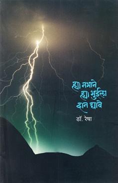Hya Nabhane Hya Bhuika Dan Dyave