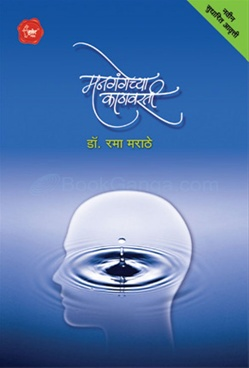 Mangangechya Kathavarti