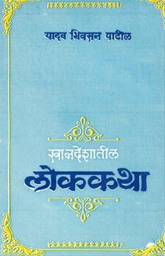Khandeshatil Lokakatha