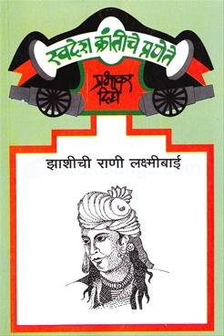 Swadesh Krantiche Pranete - Zashichi Rani Lakshmibai