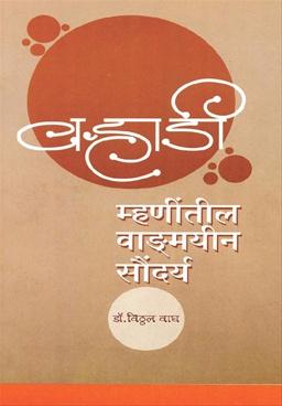 Barhadi Mhanintil Vangmayin Saundarya
