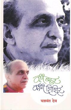 Kadhi Bahar Kadhi Shishir